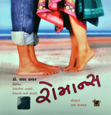 Romance (Prembhina Vakyo Prempatro Ane Samvad) Gujarati Book Written By Dr Sharad Thakar