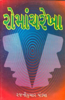 Romanch Rekha Gujarati Book Written By Rajnikumar Pandya