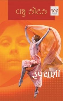 Ruprani Gujarati Book Written By Vaju Kotak