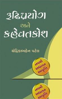 RUDHIPRAYOG ANE KAHEVAT KOSH Gujarati Book by CHANDRIKABEN PATEL