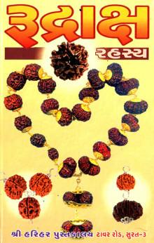 Rudraksh Rahasya Gujarati Book Written By Harendra Shukla