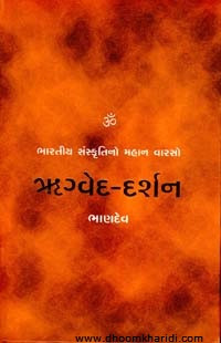 Rugved Darshan Gujarati Book Written By Bhandev
