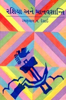 Russia Ane Manavshanti Gujarati Book Written By R V Desai