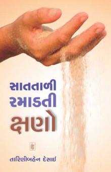 Saattali Ramadti Kshnao Gujarati Book Written By Tarinibahen Desai