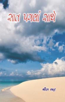 Saat Pagala Sathe Gujarati Book Written By Meera Bhatt