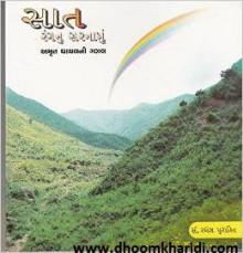 Saat Rang Nu Sarnamu Amrut Ghayal Ni Gazal  Gujarati Book Written By Ramesh Purohit