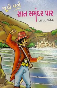 Saat Samandar Paar by Jule Verne Gujarati Book Buy Online