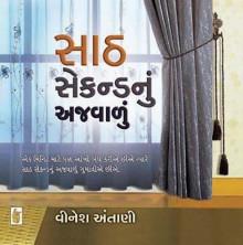Saath Second Nu Ajwalu Gujarati Book by Vinesh Antani