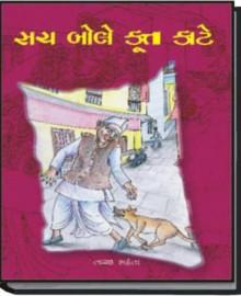 Sach Bole Kutta Kate ! Gujarati Book by Tarak Mehta