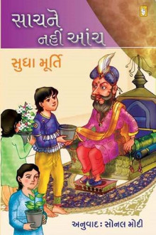 Sach Ne Nahi Aanch Gujarati Book by Sudha Murty