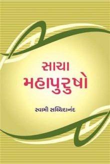 Sacha Mahapurusho (book)