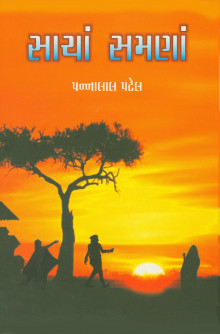 Sacha Samana Gujarati Book by Pannalal Patel