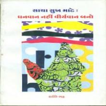 Sacha Sukh Mate Dhanvan Nahi Viryavan Bano Gujarati Book by Kanti Bhatt