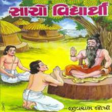 Sacho Vidhyarthi Gujarati Book by Jivram Joshi