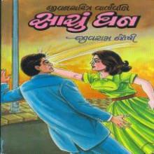 Sachu Dhan Gujarati Book by Jivram Joshi