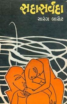 Sada Sarvada Gujarati Book Written By Sarang Barot