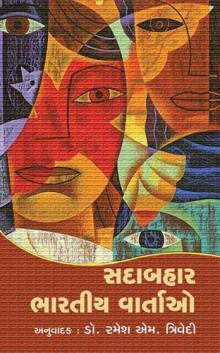 Sadabahar Bhartiya Vartao Gujarati Book Written By Dr Ramesh M Trivedi