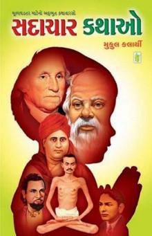 Sadachar Kathao Gujarati Book by Mukul Kalarthi