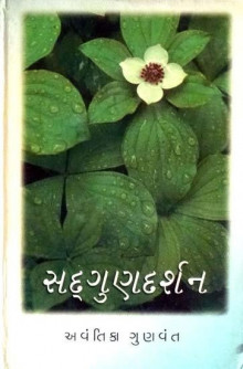 Sadgundarshan Gujarati Book Written By Avantika Gunvant