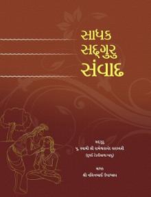 Sadhak Sadguru Samvad Gujarati Book Written By Nalin Upadhyay