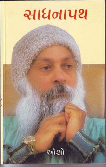 Sadhanapath Gujarati Book by Osho