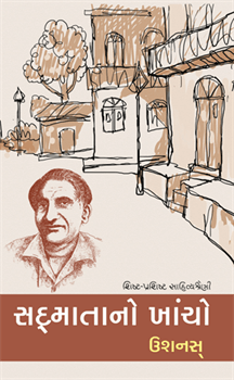 Sadmatano Khancho - Gujarati Book Buy Online written by Ushnas  સદમાતાનો ખાંચો - ઉશનસ