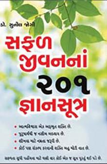 Safal Jeevan Na 201 Gyan sutra Gujarati Book by Sunil Jogi(DR)
