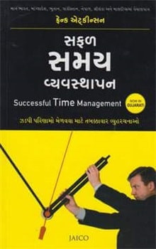 Safal Samay Vyavasthapan (Gujarati Translation Of Successful Time Management) Gujarati Book Written By Frank Atkinson