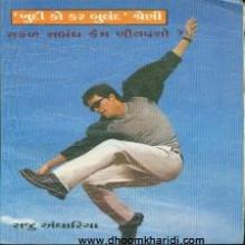 Safal Sambandh Kem Khilavsho Gujarati Book Written By Raju Andhariya