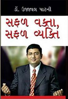 Safal Vakta Safal Vyakti Gujarati Book by Ujjawal Patni(DR)
