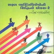 Safal Vyaktivisheshoni Siddhino X Ray Gujarati Book Written By Raju Andhariya