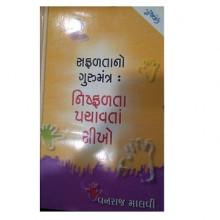 Safalta'no Gurumantra: Nishfalta Pachavta Shikho
