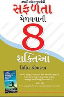 Safalata Melavani 8 Shakti Gujarati Book by Shishir Srivastava