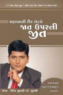 Safalata Ni Rit etle Jaat upar ni Jeet Gujarati Book by Vivek Surani