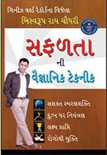 Safalata Ni Vaignanik Technic Gujarati Book by Biswaroop Roy Chaudhury