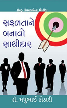 Safalatane Banavo Sathidar Gujarati Book by Dr Madhubhai Kothari