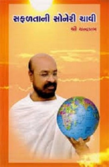 Safalatani Soneri Chavi (book)