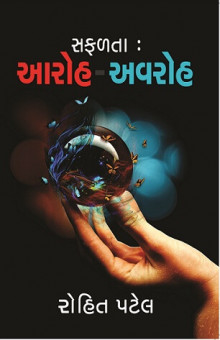 Safalta  Aaroh-Avroh Gujarati Book Written By Rohit Patel