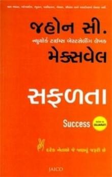 Safalta (Gujarati Translation Of Success) Gujarati Book Written By General Author