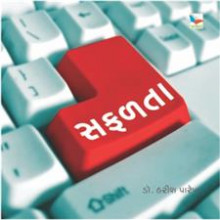 Safalta Gujarati Book by Dr Harish Parekh