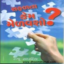 Safalta Kem Melavsho Gujarati Book Written By Raju Andhariya