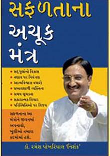 Safalta Na Achook Mantra Gujarati Book by Ramesh Pokhriyal