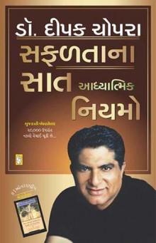 Safalta Na Saat Aadhyatmik Niyamo Gujarati Book by Deepak Chopra