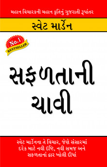 SAFALTA NI CHAVI Gujarati Book Written By SWETT MARDEN