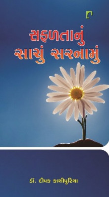 Safaltanu Sachun Sarnamu Gujarati Book Written By Dr  Dipak Kashipuria