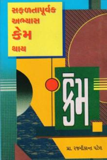 Safaltapurvak Abhyas Kem Thay Gujarati Book Written By Rajnikant Patel