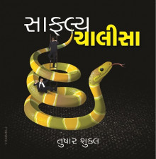 Safalya Chalisa Gujarati Book Written By Tushar Shukla