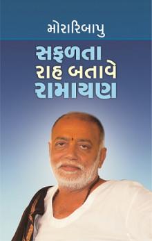 Saflata rah batave ramayan Gujarati Book Written By Morari bapu
