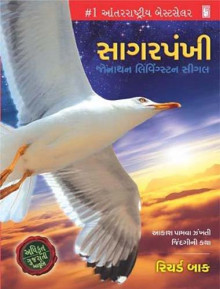 Sagarpankhi Gujarati Book by Richard Bach