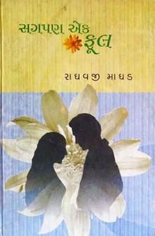Sagpan Ek Ful Gujarati Book Written By Raghavji Madhad